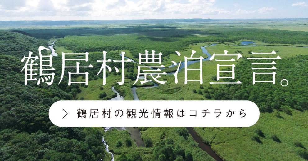 鶴居村農泊宣言。鶴居村の観光情報はコチラから